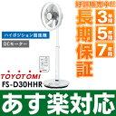 【あす楽対応/台数限定】TOYOTOMI(トヨトミ) 【ハイポジションタイプ】 【DCモーター】リビング扇 FS-D30HHR-W ホワイト