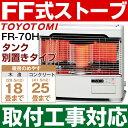 【取付工事対応します】トヨトミ(TOYOTOMI)FF式石油暖房機 FF式ストーブ赤外線タイプ式コンクリート25畳/木造18畳まで【別置きタンク式】FR-70H/FR70H(W)ホワイト