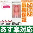 トヨトミカーボン&シーズヒーター 【人感センサー&速暖遠赤外線ヒーター】 (日本製) ホワイト EWH-CSS100F(W)