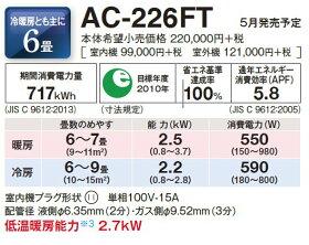 ポイント5倍(18日23:59迄・要エントリー)【エアコン工事対応します】シャープおもに6畳用エアコン【高濃度プラズマクラスター7000搭載】2015年最新モデルAC-225FD/AC225FD(設備ルート品番・耐塩害仕様室外機)