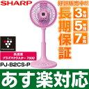 【あす楽対応/台数限定特価】 シャープ(SHARP) プラズマクラスター7000搭載3DファンPJ- ...