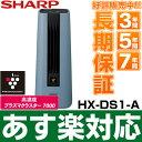 【国内正規品/あす楽対応】 シャープ(SHARP) プラズマクラスター7000搭載セラミックファンヒーターHX-DS1-AA (ブルー系/スモーキーブルー)