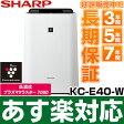 【あす楽対応/在庫有/即納】SHARP シャープ 高濃度「プラズマクラスター7000」技術搭載 加湿空気清浄機 「スピード除電気流」(空気清浄機能:対応畳数18畳まで/加湿機能:対応畳数11畳まで)KC-E40-W(ホワイト系)