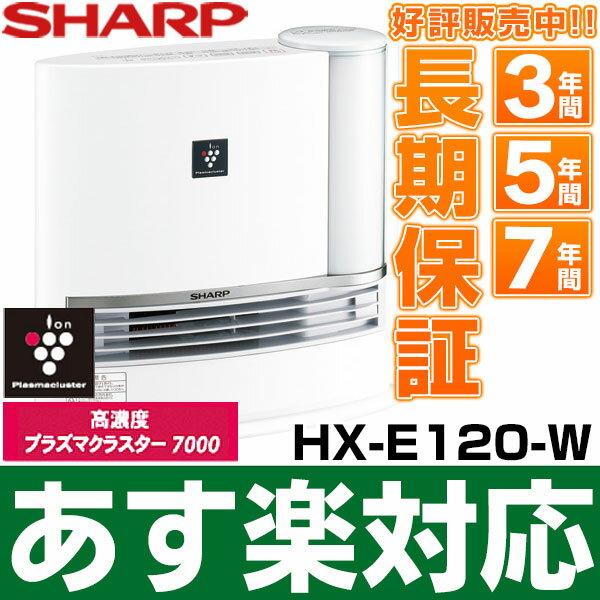 【あす楽対応】SHARP シャープ 高濃度「プラズマクラスター7000」技術搭載加湿セラミックファンヒーター暖房1200W/加湿量540ml/hHX-E120-WHX-E120前機種