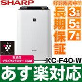 【あす楽対応/在庫有/即納】SHARP シャープ 高濃度「プラズマクラスター7000」技術搭載 加湿空気清浄機 「スピード除電気流」(空気清浄機能:対応畳数18畳まで/加湿機能:対応畳数11畳まで)KC-F40-W(ホワイト系)