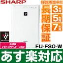 【あす楽対応】SHARP シャープ 高濃度「プラズマクラスター7000」技術搭載空気清浄機 (空気清浄機能:対応畳数13畳まで/プラズマクラスター7000:対応畳数10畳まで)FU-F30-W(ホワイト系)