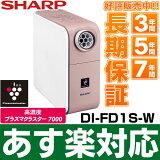 【2017年最新モデル・あす楽】SHARP シャープ 高濃度「プラズマクラスター7000」技術搭載 プラズマクラスター乾燥機DI-FD1SW (ホワイト系)