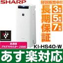 【あす楽対応/在庫有/即納】SHARP シャープ 高濃度「プラズマクラスター25000」技術搭