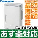 【あす楽対応】パナソニック Panasonic 空間清浄機(ジアイーノ) 次亜塩素酸空間清浄機面積の目安:66平方m(40畳) F-JDL50-W