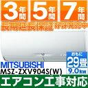 三菱電機 エアコン 霧ヶ峰 MSZZW904SW (AIRCON)