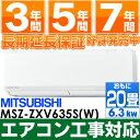 【エアコン工事対応します】三菱電機おもに20畳用 2015年最新モデル MSZ-ZXV635S-W/MSZZXV635S(住宅設備用機器品番)MSZ-ZW635S-W同等..