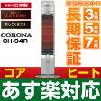 【あす楽対応/即納】 コロナ CORONA2014年最新モデル遠赤外線ヒーターコアヒートスリム CH-94R-S シルバー [日本製]DH-914Rの住宅設備ルートモデル(色違い同等品)