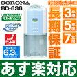 2016年最新モデルコロナ(CORONA) 衣類乾燥除湿機BD-636/BD636-AS スカイブルー(CD-P6315同機能)
