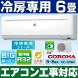 【エアコン工事対応します】コロナ おもに6畳用エアコン 冷房専用エアコン 2016年最新モデル RC-2216R(室外機にサビに強い高耐食「ZAM」)※沖縄・離島 送料1,500円加算