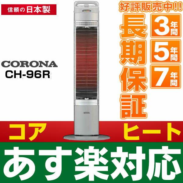 【あす楽対応/即納】 コロナ  CORONA遠赤外線ヒーターコアヒートスリム CH-96R-S シルバー [日本製]DH-916Rの住宅設備ルートモデル(色違い同等品)
