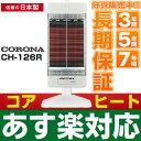 【あす楽対応/即納】 コロナ CORONA2016年最新モデル遠赤外線ヒーターコアヒート CH-126R-W ホワイト [日本製]DH-1216Rの住宅設備ルートモデル(色違い同等品)