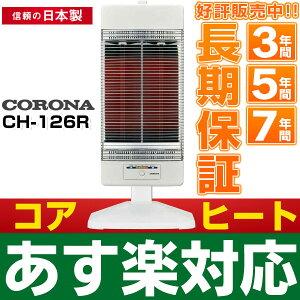 【あす楽対応/在庫有/即納】 コロナ CORONA2016年最新モデル遠赤外線ヒーターコアヒート CH-126R-W ホワイト [日本製]DH-1216Rの住宅設備ルートモデル(色違い同等品)