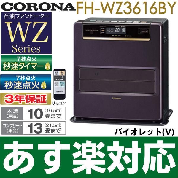 コロナ CORONA2016年最新モデル「WZシリーズ」石油ファンヒーター気流ルーバー・リモコン付(木造10畳/コンクリート13畳まで)FH-WZ3616BY V-バイオレット