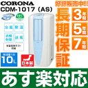 2017年最新モデルコロナ(CORONA) コンプレッサー方式 どこでもクーラー 冷風・衣類乾燥除湿