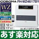 コロナ CORONA2017年最新モデル「WZシリーズ」石油ファンヒーター気流ルーバー・リモコン付(木造12畳/コンクリート17畳まで)FH-WZ461..