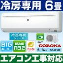 【エアコン工事対応します】コロナ おもに6畳用エアコン 冷房...