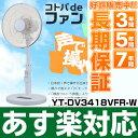 【2017年最新モデル/あす楽対応】 ユアサ リビング 扇風