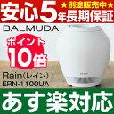 【あす楽・ポイント11倍】BALMUDA/バルミューダ【最新...