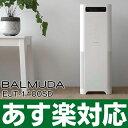 【あす楽】BALMUDA/バルミューダ【最新モデル】空気清浄...