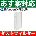 【あす楽対応】ブルーエアー・Blueair空気清浄機450E450EK110PAW交換用ダストフィルター製品番号: F400PA