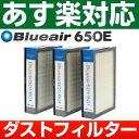 【あす楽対応】ブルーエアー・Blueair空気清浄機650E650EK110PAW交換用ダストフィルター製品番号: F500600PA