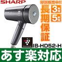 【あす楽対応】SHARP シャープ 「プラズマクラスター」技術搭載 プラズマクラスタードライヤーIB-HD52/IBHD52 -H [グレー系]