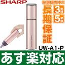 【あす楽対応・新品】SHARP シャープ ハンディ洗濯機超音波ウォッシャーUW-