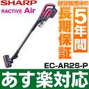 【あす楽対応/即納】シャープ SHARP 充電式スティック&ハンディクリーナー RACTIVE Air(ラクティブ エア) 自走パワーブラシEC-AR2S-P (ピンク系)