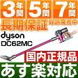 【国内正規品/あす楽対応】 dyson 掃除機サイクロン式 スティック&ハンディクリーナー Dyson Digital Slim DC62 モーターヘッド コンプリート DC62MC フューシャ /ニッケル