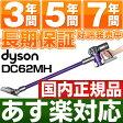 【国内正規品/あす楽対応】 dyson 掃除機サイクロン式 スティック&ハンディクリーナー Dyson Digital Slim DC62 モーターヘッド DC62MH パープル/ ニッケル