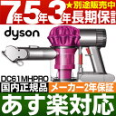 【国内正規品/あす楽対応】 dyson・ダイソン 掃除機サイクロン式 ハンディクリーナー DC61 モーターヘッド DC61MHPROフューシャ/ニッケル
