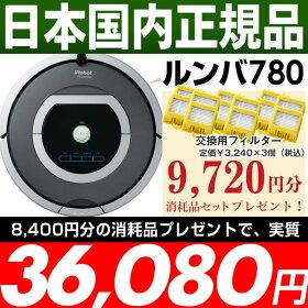 【8月6日入荷・台数限定特価・予約販売】アイロボットiRobot自動掃除機ルンバ新型700シリーズルンバ780(Roomba780)【新品/電波法対応・技適マーク取得】