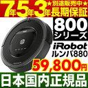 アイロボット iRobot 自動掃除機ルンバ ルンバ880【安心の国内正規品・新品】