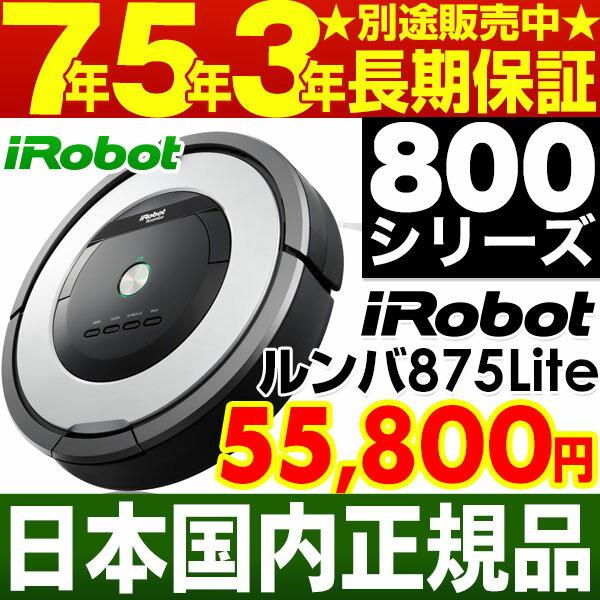 アイロボット iRobot 自動掃除機ルンバ ルンバ875Lite【安心の国内正規品・新品…...:ei-one:10002310