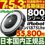 アイロボット iRobot 自動掃除機ルンバ ルンバ875Lite【安心の国内正規品・新品】