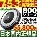 アイロボット iRobot 自動掃除機ルンバ ルンバ875L...