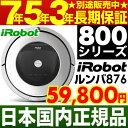 アイロボット iRobot 自動掃除機ルンバ ルンバ876【安心の国内正規品・新...