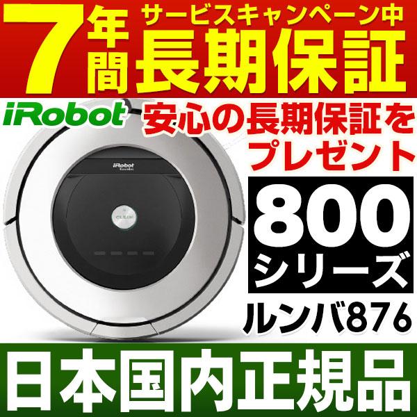 【5,400円相当消耗品プレゼント!】【実質価格57,400円】【ルンバ新型800シリーズ】アイロボット iRobot 自動掃除機ルンバ ルンバ876【安心の日本正規品・新品】
