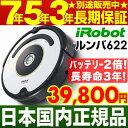 アイロボット iRobot 自動掃除機ルンバ ルンバ622(R622060)【安心の日本正規品/国内正規品です】