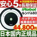アイロボット iRobot 自動掃除機ルンバ ルンバ680(R680060)【安心の日本正規品/国内正規品です】