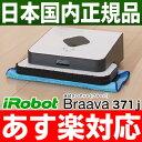 アイロボット iRobot 床拭きロボットブラーバ Braava371j【新品/日本正規品】【ブラーバ380jとデザイン・性能・機能同じです※同梱物が異なります】