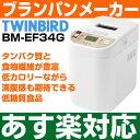 【あす楽対応/在庫有/即納】ツインバード TWINBIRD ブランパンメーカー ホームベーカリー(1