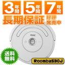 【送料無料】(沖縄・一部地域を除く) 最長7年延長保証販売中!! アイロボット iRobot 自動掃除機ルンバ ルンバ530J (Roomba530J)正規輸入品です