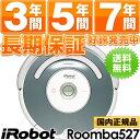 【なんと実質価格29,420円】 アイロボット iRobot 自動掃除機ルンバ ルンバ527 (Roomba527)正規輸入品です