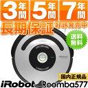 エントリーでポイント5倍【7年保証販売中! 6,300円分プレゼント!】【最新型・正規品・即納】 【送料・代引手数料無料】 アイロボット iRobot 自動掃除機ルンバ ルンバ577 (Roomba577)正規輸入品です【6,300円分プレゼント!!】